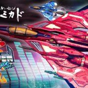 Switch用ソフト『雷電IV×MIKADO remix』のPVが公開!