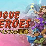 Switch用ソフト『Rogue Heroes: テイソスの遺跡』が2021年2月23日に配信決定!体験版の配信もスタート