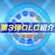 Switch用ソフト『シャドウバース チャンピオンズバトル』の第3弾 DLC紹介映像が公開!