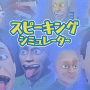 Switch版『Speaking Simulator』の紹介映像「私の恋人篇」が公開!