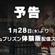 【更新】Switch版『スチームプリズン』の体験版配信日が2021年1月28日(木)に決定!