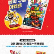 Switchソフト『スーパーマリオ 3Dワールド + フューリーワールド』の韓国の購入特典が明らかに!