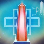 Switch版『ピラー:パズル・エスケープ』が2021年1月14日に配信決定!