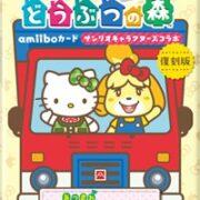 『とびだせ どうぶつの森 amiibo+』amiiboカード【サンリオキャラクターズコラボ】の復刻版が2021年3月26日に発売決定!