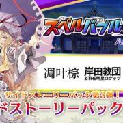 Nintendo Switch『東方スペルバブル』のサイドストーリーパック第3弾「サイドストーリーパック 紫編」PV【クロスフェード付き】が公開!