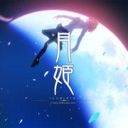 『月姫 -A piece of blue glass moon-』がPS4&Switch向けとして2021年夏に発売決定!