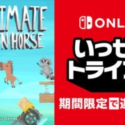 Nintendo Switch Online加入者限定イベント「いっせいトライアル」の次回の対象ソフトが『Ultimate Chicken Horse』に決定!