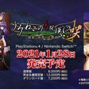PS4&Switch用ソフト『うみねこのなく頃に咲 ~猫箱と夢想の交響曲~』の発売直前PVが公開!