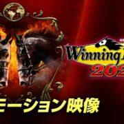 PS4&Switch&PC用ソフト『Winning Post 9 2021』のPVが公開!