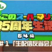 「よゐこのスーパーマリオで35周年生活 64編」の未公開カット『はみ出しよゐ64』まとめ!