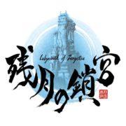 【更新】『残月の鎖宮 Labyrinth of Zangets』がPS4&Switch&PC向けとして2021年夏に発売決定!