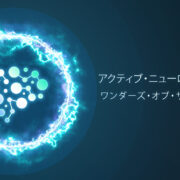 Switch版『Active Neurons 3 – Wonders Of The World』が国内向けとして2021年3月4日に配信決定!