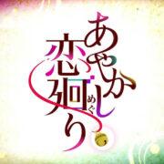 Switch版『あやかし恋廻り 暁の章・暮の章』の発売日が2021年3月4日に決定!
