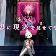 PS4&Switch用ソフト『Caligula2』の1stトレーラーが公開!