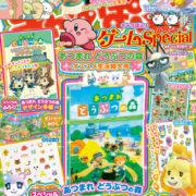 KADOKAWAから『キャラぱふぇ ゲームSpecial あつまれ どうぶつの森 オススメ生活特大号』が2021年3月2日に発売決定!