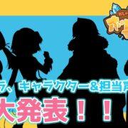 「CLOUDsPLAYChannel Vol18」が公開!