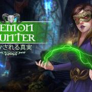 Switch版『Demon Hunter: 明かされる真実』が2021年2月25日に配信決定!