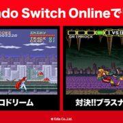 「対決!!ブラスナンバーズ」および「サイコドリーム」がNintendo Switch Onlineに採⽤されたことを株式会社エディアが発表!