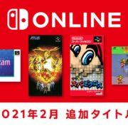 『ファミリーコンピュータ&スーパーファミコンNintendo Switch Online』今月のタイトル追加日が2020年2月17日に決定!