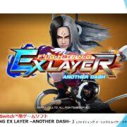 Switch用ソフト『FIGHTING EX LAYER -ANOTHER DASH-』が2021年に発売決定!