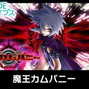 「G-MODEアーカイブス」の第32弾『魔王カムパニー』がSwitch向けとして発売決定!