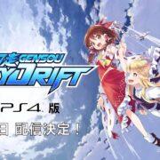 PS4版『幻走スカイドリフト』の発売日が2021年3月9日に決定!紹介映像も公開