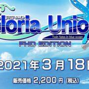 Switch&スマートフォン版『グロリア・ユニオン』の配信日が2021年3月18日に決定!