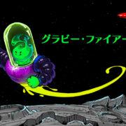 Switch版『GraviFire』が2021年3月4日に配信決定!