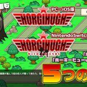 PC・iOS版『ホーギーヒュー』とSwitch版『ホーギーヒューwithフレンズ 』の5つの違いを紹介する動画が公開!