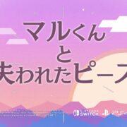 『マルくんと失われたピース』がPS4&Switch向けとして2021年4月に発売決定!