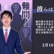 Switch用ソフト『棋士・藤井聡太の将棋トレーニング』で更新データ:Ver.1.1.5が2021年2月10日から配信開始!