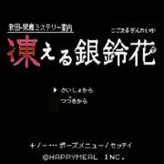 Switch版『秋田・男鹿ミステリー案内 凍える銀鈴花』で修整アップデートが2021年2月10日から配信開始!