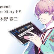 【オトメイト】Switch用ソフト『LoverPretend』のキャラクターストーリーPV③「春三編」が公開!