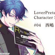 【オトメイト】Switch用ソフト『LoverPretend』のキャラクターストーリーPV④「理玖編」が公開!