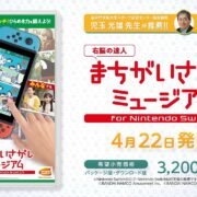 Switch用ソフト『右脳の達人 まちがいミュージアム for Nintendo Switch』が2021年4月22日に発売決定!