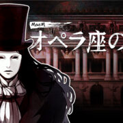 『MazM: オペラ座の怪人』がSwitch&PC向けとして配信決定!