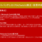 PS4&Switch用ソフト『メタルマックス Xeno Reborn』で更新データが2020年11月13日から配信開始!