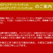 PS4&Switch用ソフト『メタルマックス Xeno Reborn』で更新データが2020年12月4日から配信開始!