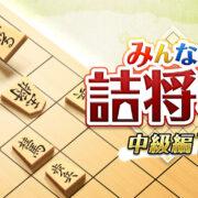 Switch用ソフト『みんなの詰将棋 中級編1 』が2021年2月25日から配信開始!