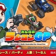Switch用ソフト『みんなのラジコンGP』が2021年2月18日に配信決定!