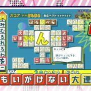 PS4&PC&iOS,Android版『ことばのパズル もじぴったんアンコール』のTVCMが公開!