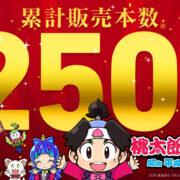Switch用ソフト『桃太郎電鉄 ~昭和 平成 令和も定番!~』の累計販売本数が250万本を突破!