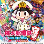 『桃太郎電鉄 ~昭和 平成 令和も定番!~』のサウンドトラックCDが2021年3月31日に発売決定!