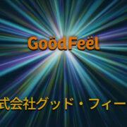 グッド・フィールへのインタビュー動画がNicalisから公開!