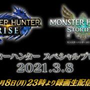 3月8日と3月9日に「モンスターハンター」シリーズの2つのデジタルイベントが連日開催決定!