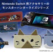 HORIから『モンスターハンターライズ』のNintendo Switch用アクセサリーが発売決定!