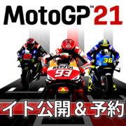 PS4&PS5&Xbox One&Xbox series&Switch&PC用ソフト『MotoGP™21』が国内向けとして2021年5月13日に発売決定!