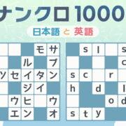 Switch用ソフト『ナンクロ1000! 日本語と英語』が2021年2月18日に配信決定!