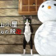Switch用ソフト『猫様の山小屋からの脱出』が2021年2月18日に配信決定!