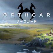 Switch版『Northgard(ノースガード)』でパッチVer.1.1.1が2021年2月3日から配信開始!